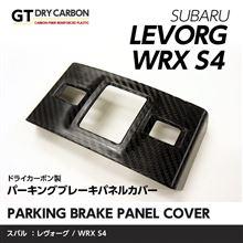 レヴォーグ、WRX-S4用ドライカーボン製パーキングブレーキパネルカバー販売開始しました