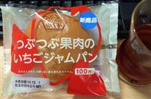にぎわいパン屋通り つぶつぶ果肉のいちごジャムパン