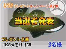 USBプレゼントキャンペーン 第2弾 当選者発表!!