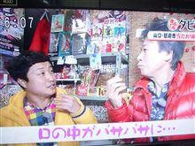 前川清の旅番組を見ていたら、あのフィギュアがwww