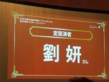 第7回美食節「横浜中華街 コラボレーションディナー」(「変面」)
