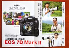 11/30おはようございます 高性能を撮って実感! EOS 7D Mark II━━━━━━(゚∀゚)━━━━━━ !!!!!!!