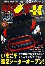 【書籍】HOT-K(ホットケー) vol.28