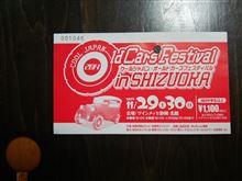 クールジャパンオールドカーフェスティバルin SHIZUOKA