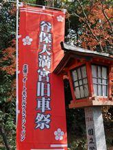 谷保天満宮旧車祭 2014