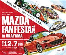 MAZDA FAN FESTA 2014