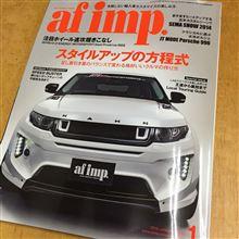オートファッションインプ1月号に取材掲載!