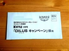 DILUS キャンペーン♪