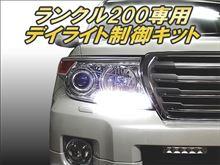 ランクル200専用キット発売!!