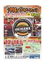 沖縄バーガーフェスタ INぎのざ2014