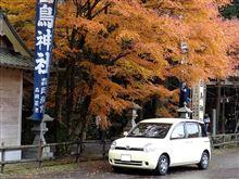 晩秋の霧島満喫ツアー2014~その8
