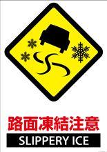凍結注意!