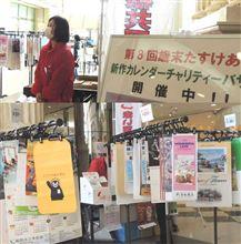 奈良ファで、カレンダーを買ってください。
