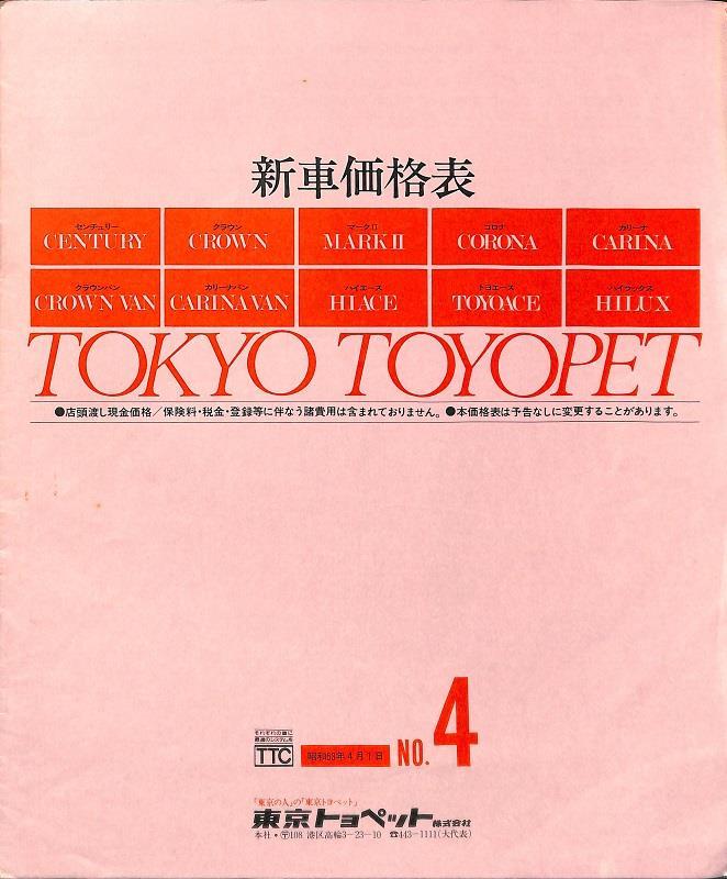 1978年(昭和53年)の東京トヨペットの総合カタログ&価格表から」parl ...