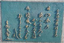 三記念館と横須賀基地