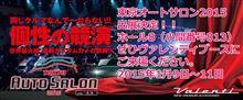 東京オートサロン2015に出展致します。