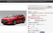 GJアテンザMCモデルの1/43モデルカーが4月発売!