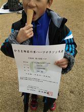 かさま陶芸の里 ハーフマラソン大会参加