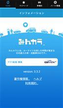 みんカラアプリ 3.3.2 バージョンアップのお知らせ(Android版)