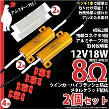 ウインカーのLEDの必需品♪ハイフラ抵抗バージョンアップ♪