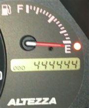 祝!444,444キロ(^_^)b