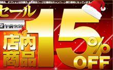 【シェアスタイル】クリスマスセール店内商品15%OFF 年末限界セールをお届け☆