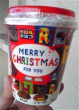 毎年恒例、息子へのクリスマスプレゼント