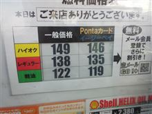 ハイオク146円・・・