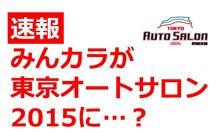 【速報】東京オートサロン2015 みんカラが…?