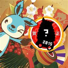 【ハイドラ】 お正月限定バッジ配布!