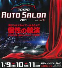 CUSCO 『東京オートサロン2015』 出展情報
