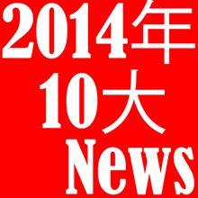 Kakunzoのみんカラ的「2014年の10大ニュース」