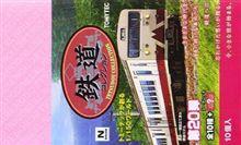鉄道コレクション「第20弾」購入