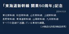 東海道新幹線開業50周年 をDIYで祝う!