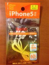ダイソー製iPhone5用充電ケーブル 人柱覚悟で購入