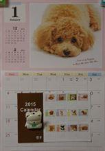 2015年カレンダーに交換