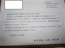 倉吉市から「ふるさと納税」のお礼の手紙と「寄付証明書」
