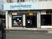 高原書店に行ってきました。