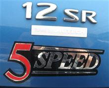 私のマーチ12SRは5SPEEDエンブレム風ステッカーを入手しました。2014年12月28日の事 2014年12月29日投稿