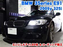 BMW 3シリーズ(E91) エンジェルアイLED化とコーディング施工