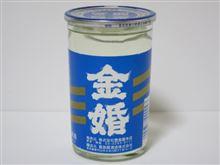 カップ酒895個目 金婚 豊島屋酒造【東京都】