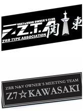 2014カウントダウンファイナル第一弾 Z7☆