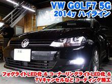 ゴルフ7(5G) フォグライトLED化&コーナーリングライトLED化とコーディング施工