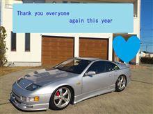 今年もありがとうございました!