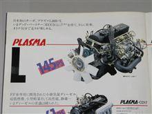 【カタログ】 日産プラズマ エンジンシリーズ