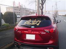 洗車ついでに千葉のサンタさんからいただいた・・・