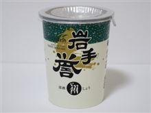 カップ酒896個目 岩手誉 岩手銘醸【岩手県】