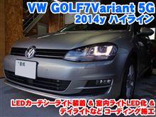 ゴルフ7ヴァリアント(5G) LEDカーテシーライト装着&室内ライトLED化とコーディング施工