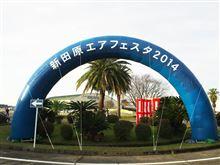 2014年12月7日 新田原エアフェスタ2014