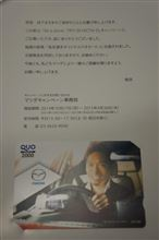 『Be a driver. TRY SKYACTIV-D』キャンペーン当選